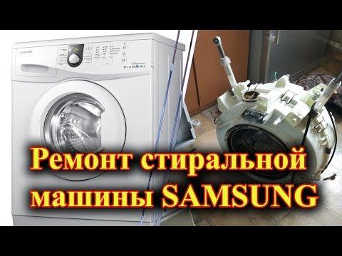 Ремонт стиральной машины Samsung.