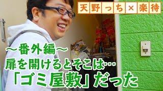 キャイ~ンの天野ひろゆきさんが、不動産投資を学ぶ企画。今回は番外編...