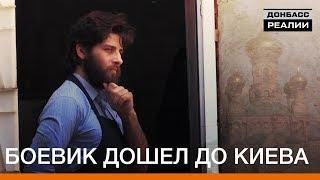 Боевик дошёл до Киева | «Донбасc.Реалии»