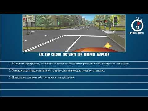 Как следует поступить при повороте направо