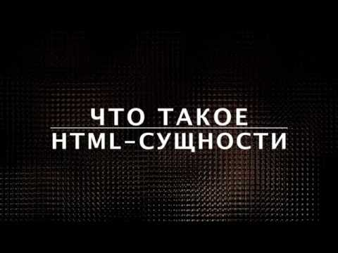 HTML-сущности. Курс по HTML  (13 из 20)