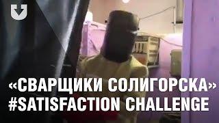 «Солигорские сварщики» присоединились к флешмобу Satisfaction challenge