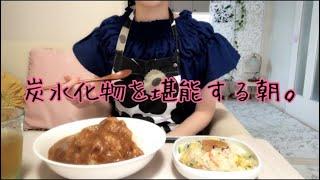 【お弁当、朝ご飯】炭水化物を堪能する朝。
