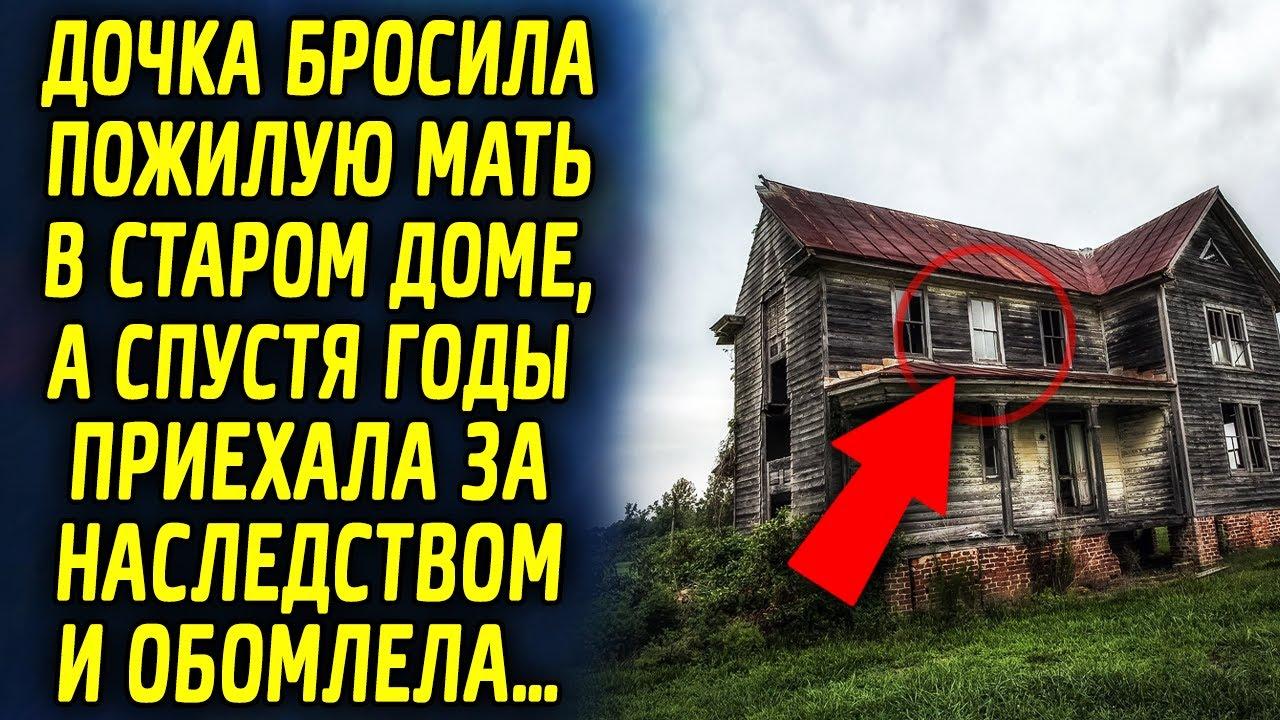 Дочка оставила пожилую мать в старом доме, а спустя годы приехала за наследством и обомлела…