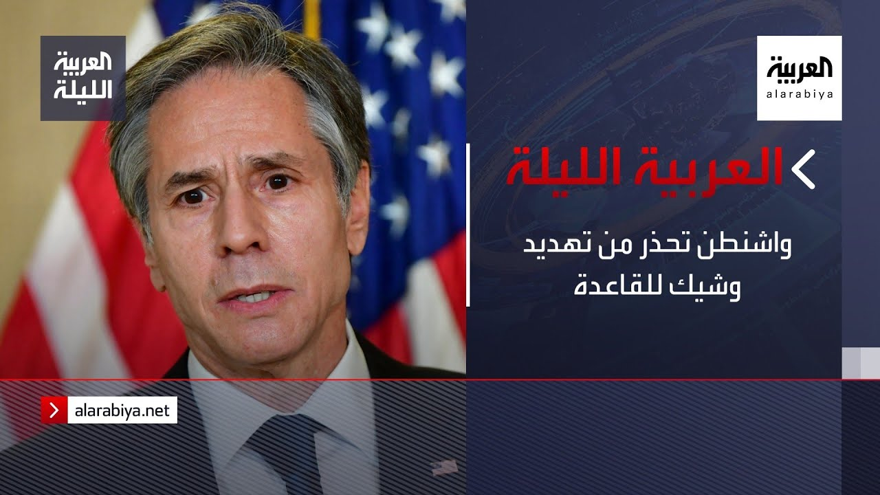 نشرة العربية الليلة |  واشنطن تحذر من تهديد وشيك للقاعدة