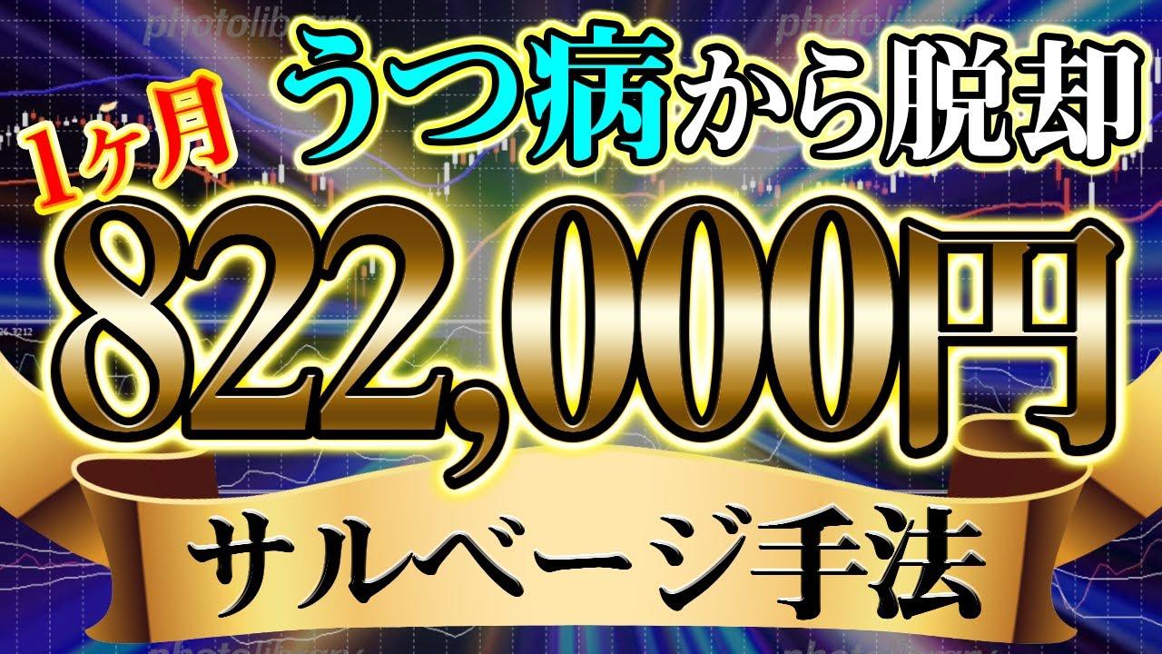 【凍結覚悟!】1ヶ月80万越えを可能にする超最新型手法を公開【投資】【副業】