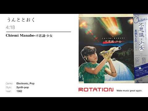 Chiemi Manabe - うんととおく