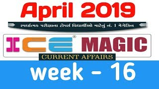 ICE Magic 16| ICE Current affairs Rajkot | ICE Rajkot Current Affairs |  ICE