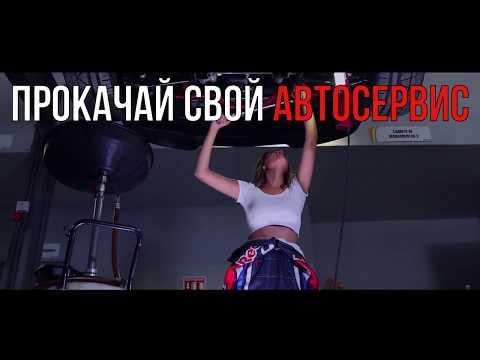 Лучшая реклама автосервиса - ИЛИ КАК привлечь КЛИЕНТОВ в автосервис? Сайт СТО