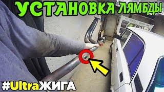 Bu lambda o'rnatish! Buyuk yoqilg'i bilan kurash iqtisodiyotni! Lada 2105 - VAZ 2107. Ultrahigh