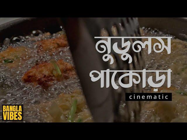 নুডুলস পাকোড়া x রং চা - বিকালের নাস্তা | Bangla Vibes