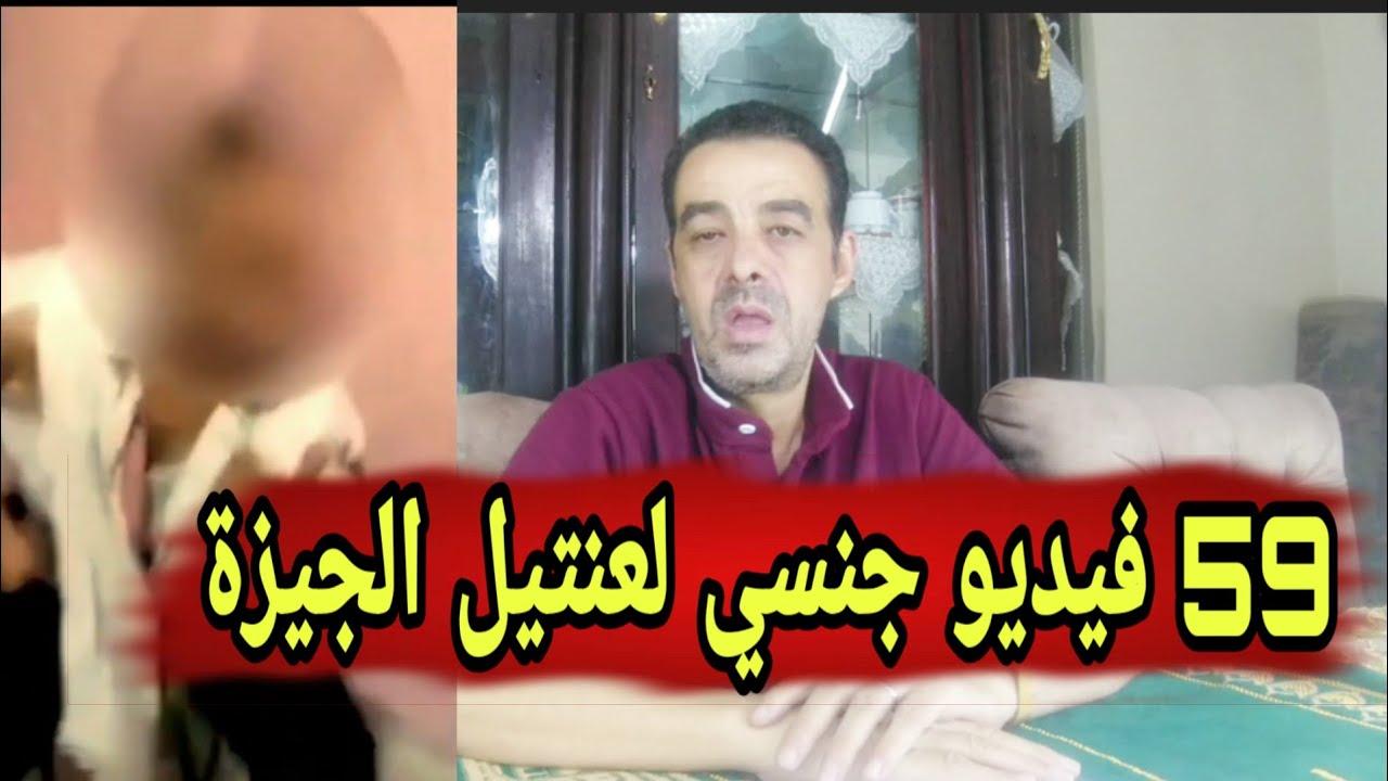 فديو عنتيل الجيزة الذي مارس الرزيلة مع 59 سيدة|خالد سوني