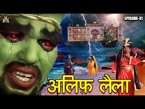 ALIF LAILA # अलिफ़ लैला # Superhit Hindi Tv Serail Full HD # Episode -31 # Evergreen Hindi Serials