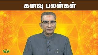 கனவு பலன்கள் | Kanavu Palangal |  Vaazha Valamudan | Jaya TV