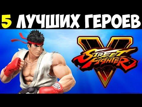 Топ 5 лучших персонажей в Street Fighter V