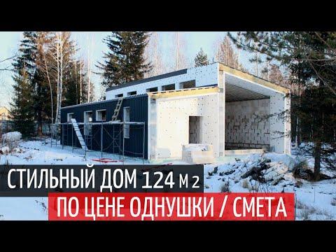 ПРОДАЛ КВАРТИРУ/СТРОЮ ДОМ/ СМЕТА