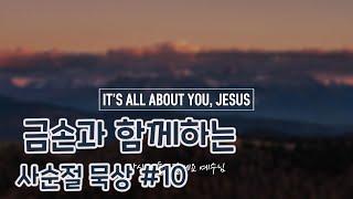 [THE 청소년교회] 금손과 함께하는 사순절 묵상#10