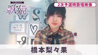 【DEEMO THE MOVIE】「橋本梨々果」歌姫オーディション2次予選時歌唱映像