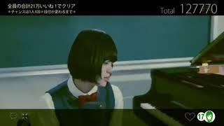 てちのピアノ演奏!かわいすぎ!