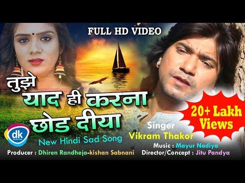 Vikram Thakor - TUJHE YAAD HEE KARNA CHHOD DIYA (Video Song) | Aarti Bhavsar