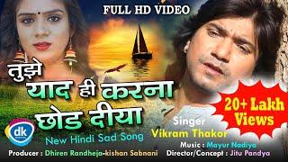 Vikram Thakor - TUJHE YAAD HEE KARNA CHHOD DIYA ( Song) | Aarti Bhavsar