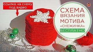 Вязание снежинки крючком СХЕМА БЕСПЛАТНО (под видео)