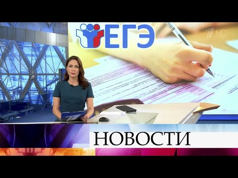 Выпуск новостей в 15:00 от 13.05.2020