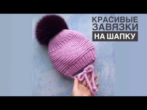 Как завязывать шапку с одной завязкой