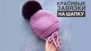 как сделать завязки на шапку