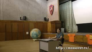 5 мая 2018 г. в помещении Московского Совета прошло совещание  обманутых дольщиков  Москвы часть 1