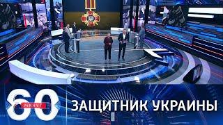 Украинская госнаграда за британскую провокацию. 60 минут по горячим следам от 12.07.21