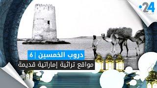 دروب الخمسين (6): مواقع تراثية إماراتية قديمة