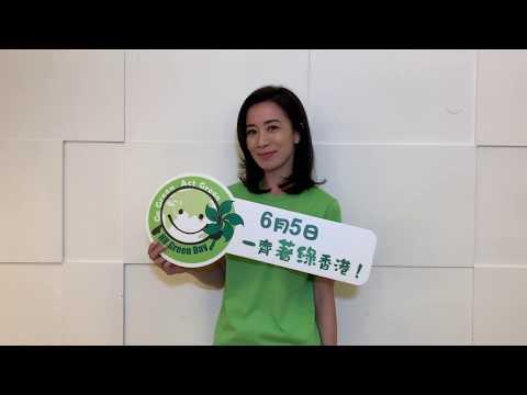 香港綠色日2019宣傳短片