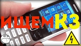 Ремонт телефона SAMSUNG С3322і или как найти КЗ(Если Ваш телефон не включается и не заряжается, если мультиметр показывает почти КЗ на клеммах АКБ, то Вам..., 2017-02-18T22:10:19.000Z)