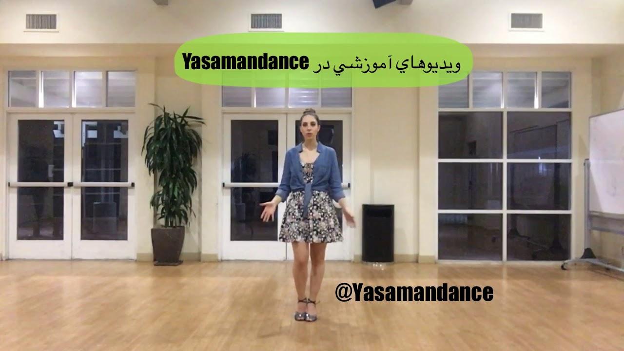 Amoozesh raghse Irani- Aroose Mahtab- Session 1 آموزش رقص ایرانی عروس مهتاب جلسه اول #1