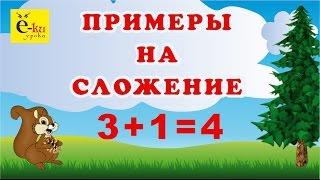 Решаем примеры на сложение 3+1=4. Веселая  математика для детей. Короткие стихипример 3+1