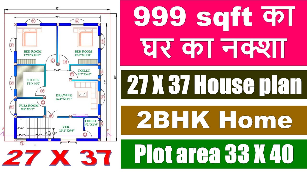 211 X 211 Ghar ka Naksha   211 sqft House Plan   Plot area 211 X 211   21BHK  Home with Puja Room