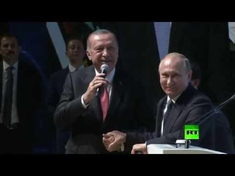 بوتين وأردوغان يدشنان المقطع البحري من -السيل التركي-  - نشر قبل 34 دقيقة