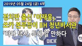 4부 이재웅 쏘카 본부장을 청와대 청년비서관? 「타다 택시」 특혜, 알 만하다. (2019.05.24) [사회이슈] thumbnail
