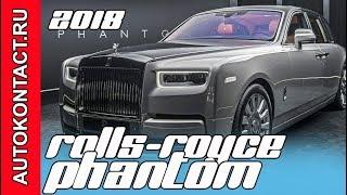 Роллс Ройс Фантом - 40 млн! Подробный обзор. 2018 Rolls-Royce Phantom. Скидки в описании