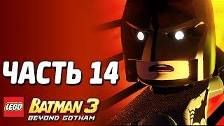 LEGO Batman 3: Beyond Gotham Прохождение - Часть 14 - СТРАХИ ГЕРОЕВ