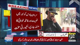 Martyred Siraj Raisani laid to rest in his ancestral area of Kanak - 15 July 2018 - 92NewsHDUK