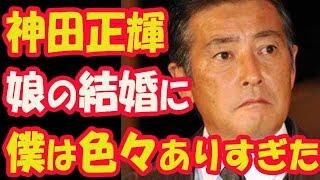【朗報】神田正輝、娘沙也加の結婚に「僕は色々ありすぎた」 ◼  日々、...
