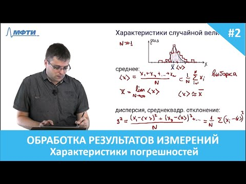 Обработка результатов измерений. 2. Характеристики погрешностей