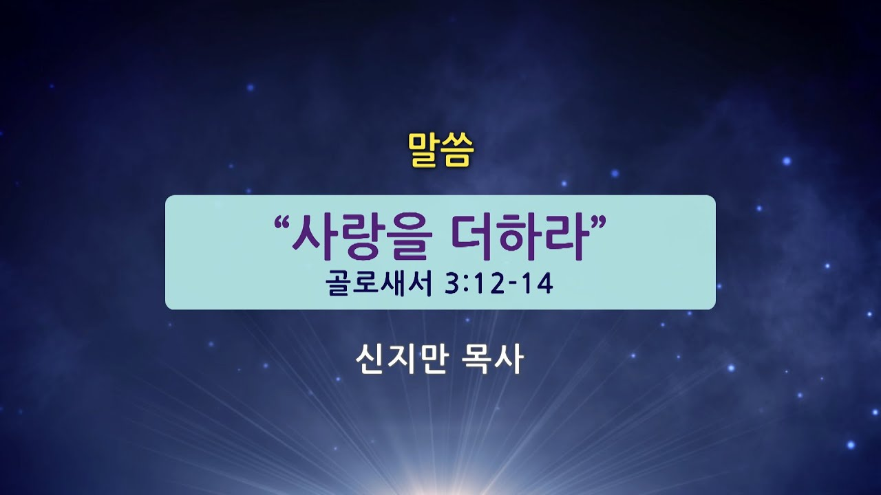 [춘천중앙교회] 사랑을 더하라ㅣ신지만 목사ㅣ2021-05-02 주일저녁예배