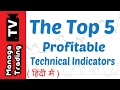 The Top 5 Profitable Technical Indicators (Technical Analysis in Hindi)