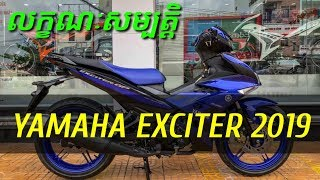 Yamaha Exciter 2019 - Review / RC 150 / MX king 150