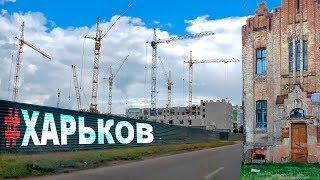 хАРЬКОВ  Автопрогулка по разным районам города. Лето 2019