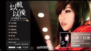 A Lin - 分手需要练习的 [Audio only + DL link + Lyrics]
