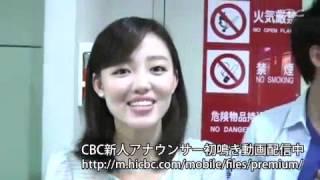 CBC公式サイトhicbcプレミアにてCBC新人アナウンサー阿部優貴子アナ、江...